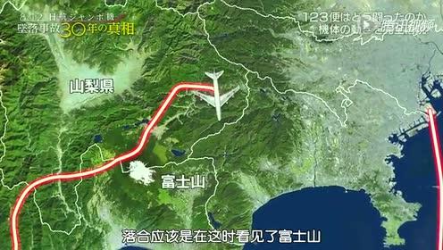 事故 便 日本 真相 航空 墜落 123