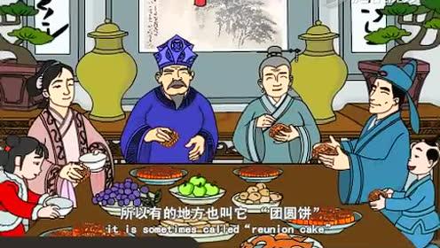 上海版牛津一年级英语上册(1A)Unit 6 Mid-Autumn Festival_Flash动画课件3