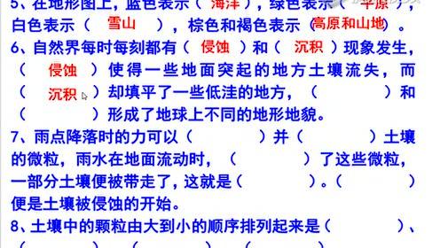 苏教版五520快三科学上册第五单元 解释与模型