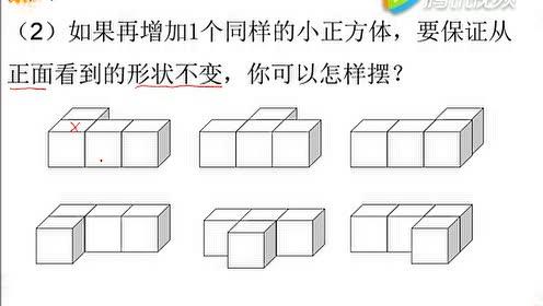 新人教版五年级数学下册1.观察物体(三)