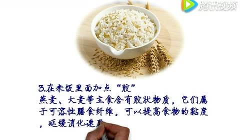 加点料的米饭让你越吃越瘦