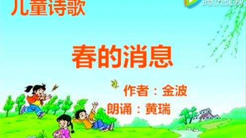 西师大版三年级语文下册1 春的消息