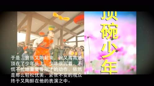 六年级语文下册4 顶碗少年(赵丽宏)