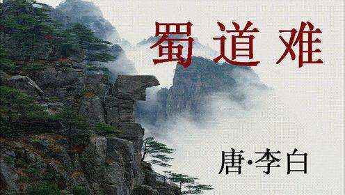 高中语文必修三4 蜀道难(李白)