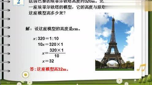 六年级数学下册比例_解比例Flash课件