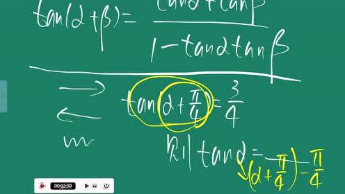 人教版高中数学必修五第一章 解三角形_两角和的余弦公式flash课件