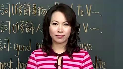 谢孟媛初级文法视频教程-英语提高_第15集