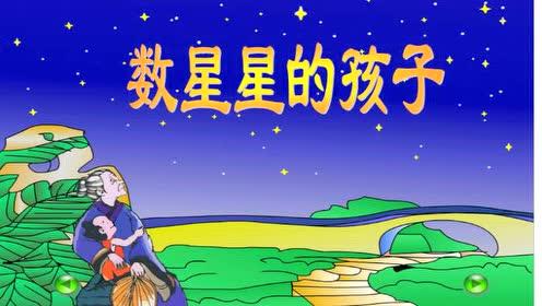 北师大版一年级语文下册第11单元 星空