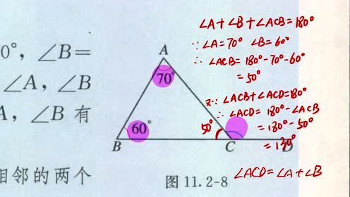 The eighth grade mathematics book chapter 11 triangle 11.2 triangle-related angles