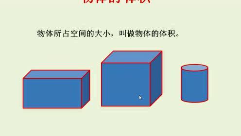 二年级数学上册5 观察物体
