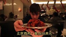 老外品尝纽约顶级中餐厅,瞬间尴尬,还没中国大排档好吃!
