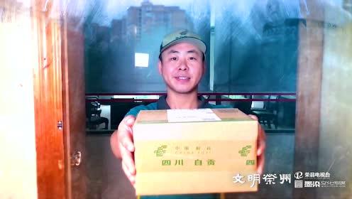 文明荣州—创建四川省文明城市宣传片-抒情版