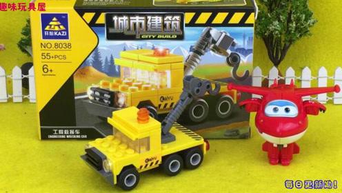 超级飞侠乐迪拼积木工程吊车玩具视频