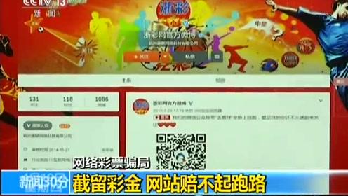 揭秘网络彩票骗局:网上购彩 多人受骗倾家荡产
