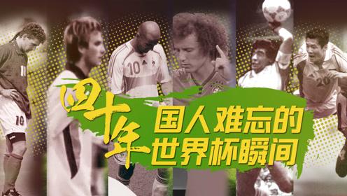 世界杯与中国!这些经典瞬间,哪一刻曾让你泪