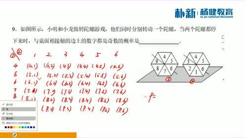 北师大版九年级数学上册第三章 概率的进一步认识