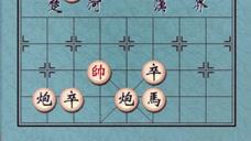 中国象棋:一个令人闻风丧胆的残局,押100赔5