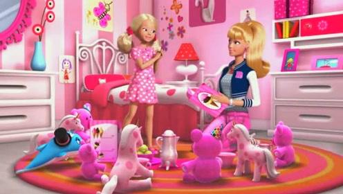 芭比之梦想豪宅:芭比在姐妹同乐日要身处两个地方,肯要怎么帮助她