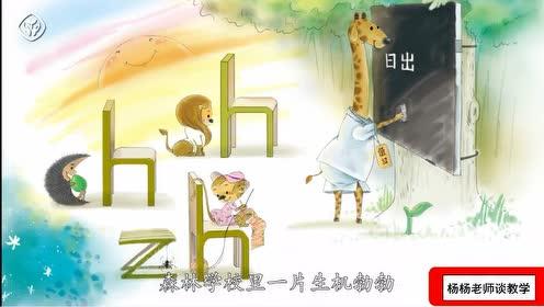 一年级语文上册汉语拼音第8课zh ch sh r