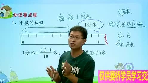 新苏教版五年级数学上册第三单元 小数的意义和性质