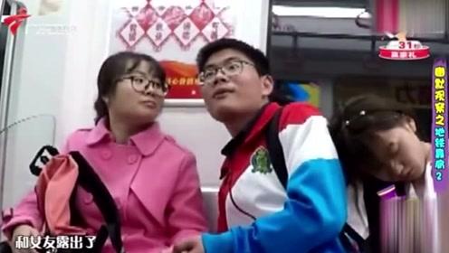 有趣!萌妹子突然靠在男友肩膀上,女友的反应