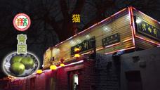 胡同深处的烤肉刘 、 好吃的4元三禾稻香村青团,好吃的糯皮!
