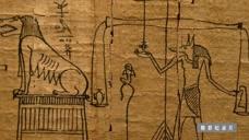 古埃及人对后世有美好想象,亡人将面临审判并期许日落后重生!