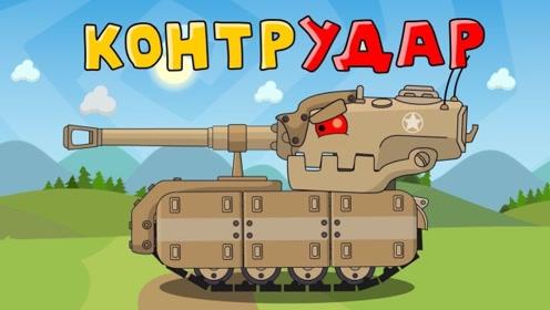 坦克搞笑动漫世界:关键时刻,巨鼠来了