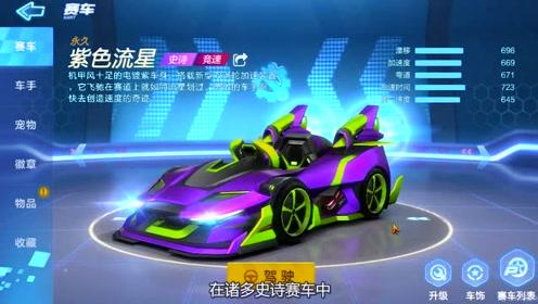 跑跑卡丁车手游:紫色流星手感实测 平稳适合贴弯