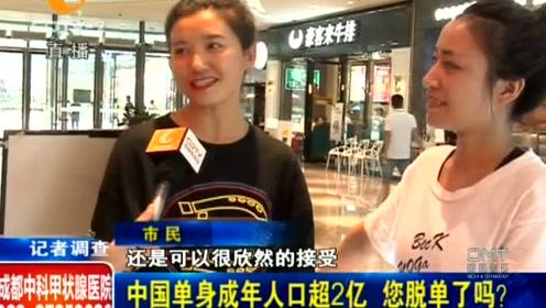 中国单身成年人口超2亿,您脱单了吗