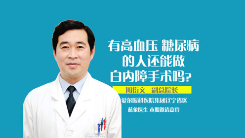 有高血壓、糖尿病的人還能做白內障手術嗎?