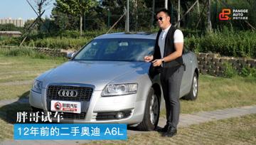 胖哥试车 12年前的二手奥迪 A6L - 大轮毂汽车视频