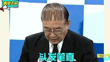 这些奇葩发型