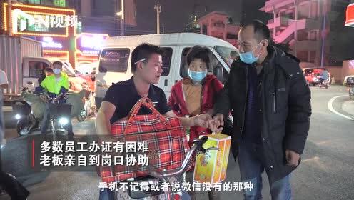 解封首日部分湖北工人包车回广州,制衣厂片区进村人龙排队至深夜