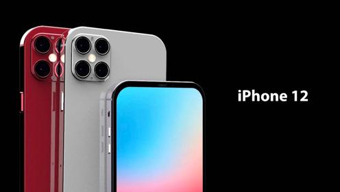 iPhone12详细配置曝光,看完我决定等等了!
