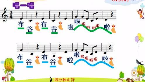 人音版一年级音乐下册第1课 春天
