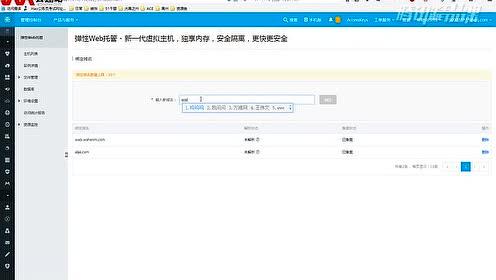 弹性web绑定域名