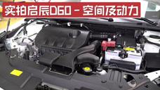 实拍启辰D60空间及动力,搭载日产HR16发动机