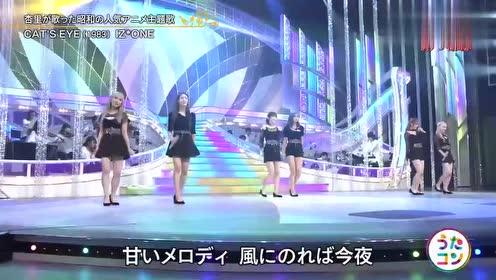 IZONE翻唱日本动漫《猫眼三姐妹》主题曲,回忆满