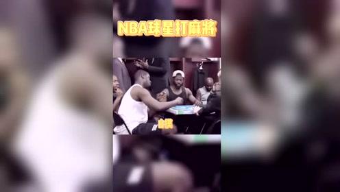 NBA球星组团打麻将,胡牌时太激动,连中文都说了出来!