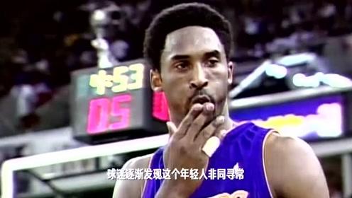 【NBA晚自习】回忆96黄金一代回到科比梦开始的年代