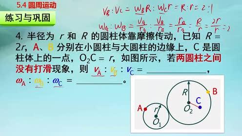 高中物理必修2第五章 曲線運動 4.圓周運動