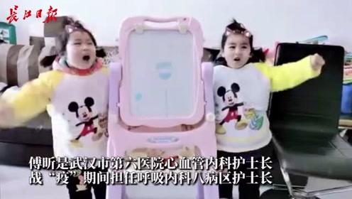 3岁半双胞胎女儿拍视频为护士长妈妈加油