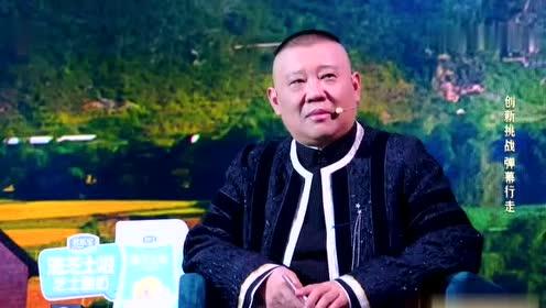 《喜剧人6》浩哥扮郭德纲改口说相声,全程是笑