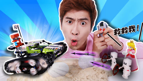 第27集 [玩具世界] 姜一快来救救我吧!乐高无线遥控赛车玩具情景剧