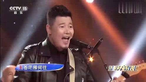 额尔古纳乐队演唱《鸿雁》,蒙古族经典歌曲,