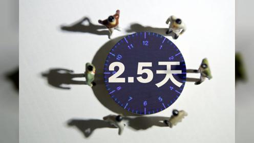 湖北宜昌官宣:實行2.5天彈性休假制度,今年7月至12月試行