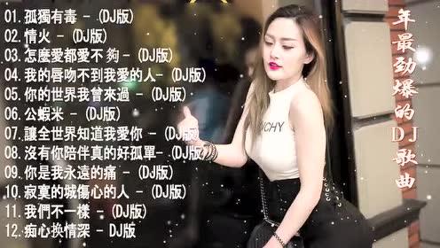 热播DJ舞曲MV