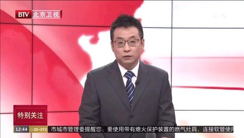 北京电视台采访