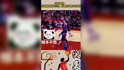 NBA囧时刻:约纳斯投三分球,竟没人当一回事